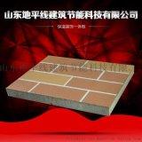 无机防火一体化板丨外墙保温装饰一体板
