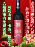 澳洲智利法國葡萄酒