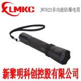 新黎明科創/微型JW7623強光防爆手電筒