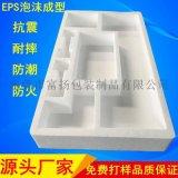 EPS保麗龍泡沫成型定制廠家