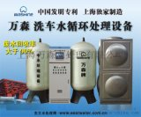 洗車迴圈水處理(EPT-5110)設備