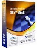 文惠软件生产管理系统(V4.6)