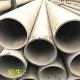河南316L不鏽鋼工業焊管,現貨不鏽鋼鋼工業焊管