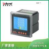 上海嵌入式多功能智慧電能表,數顯表電子錶廠家