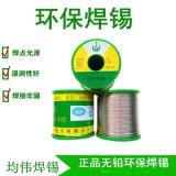 上海均伟松香芯无铅Sn99.3Cu0.7环保焊锡丝保证  厂价直销900g