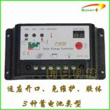 SYC-10L-A型10A12V/24V太陽能控制器路燈控制器家用系統