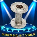 不鏽鋼法蘭波紋金屬軟管BW-16P dn20 25 32 40 50 65 80 100