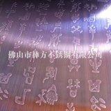 佛山廠家現貨供應201/304紅古銅甲骨文不鏽鋼板 紅古銅蝕刻發黑拉絲板