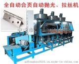 峰豪机械子母合页自动抛光机设备