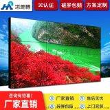 北京華美瑞三星46寸拼接屏拼接牆廠家直銷終身維護