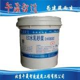 厂家直销丙烯酸脂共聚乳液水泥砂浆 批发混凝土防水防腐修补材料