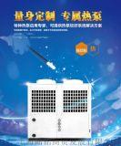 健身房淋浴热水、健身房空气能热泵热水器