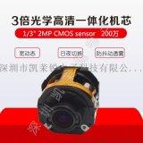 原裝騰龍3倍光學300萬像素迷你一體化攝像機機芯FCB-SE600替代品