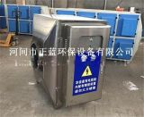 正藍UV光氧淨化器廢氣處理設備