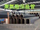求购聚氨酯保温管道 直销聚氨酯直埋保温管