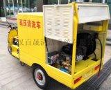 武漢電動三輪小廣告清洗機