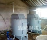 养殖用加温设备/养殖加热设备/小鸡育雏加热设备