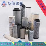華航生產液壓油濾芯 非標定制濾芯 替代進口濾芯