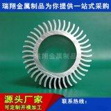 鋁合金加工鋁合金型材太陽花散熱器鋁型材冷鍛散熱器