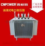 三相油浸式变压器S9/S11系列电力变压器