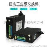 百兆雙纖單模1光1電口光纖工業級交換機
