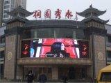 安徽戶外防LED全彩P6LED高清電子大屏案例