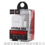 QIHANG/3840双USB充电数据线套装