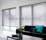 廣州百葉窗簾,辦公室百葉窗簾設計安裝