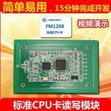CUT100-B FM1208标准CPU卡读写模块