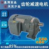 工厂定制75W3-50比卧式三相齿轮减速电机