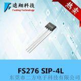 雙線圈FS276A/B/C直流馬達風扇驅動IC