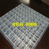 德陽鋼格板供應商,德陽格柵板,德陽鍍鋅鋼格板