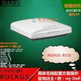 美國RuckusR550優科Pr550無線Ap