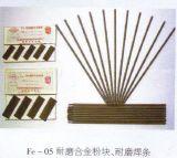 耐磨合金粉块及耐磨焊条