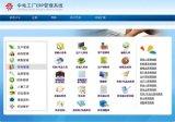 中电工厂ERP系统