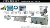 远锦塑机 PA尼龙管挤出生产线 管材挤出机 YJ35-90