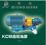 泊头东森常年供应 各类化工泵 KCB-55/1.5KW齿轮油泵