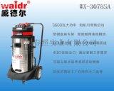 威德爾工業吸塵器WX-3078SA真空工業吸塵器,車間工業吸塵器,大功率工業吸塵器,工業吸塵器吸塵器,工業吸塵器馬達 脈衝式工業吸塵器,進口電機工業吸塵器