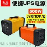 便攜在線式UPS不間斷電源500W應急儲能