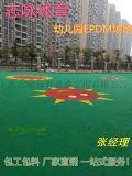 供应浙江幼儿园EPDM塑胶跑道 彩色安全环保地坪