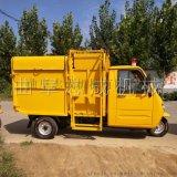 直销志成电动三轮环卫车自卸式小型垃圾车