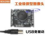 威鑫视界工业摄像头生产厂家WX091工控一体机安卓摄像头200万硬件USB摄像头模组