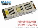 LED可控矽調光驅動電源