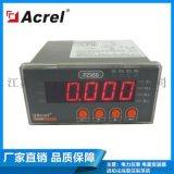安科瑞 PZ96B系列数显控制仪表 直流电流、直流电压、热电偶、热电阻、电阻传感器