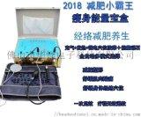 月光宝盒 能量瘦身减肥 产后塑型仪