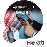 optibelt TT3 頻率測試儀 調整張力儀 確保更安全的驅動 歐皮特