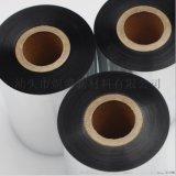 全树脂碳带 可定制 条码机色带40~~110mm*300m 服装布标碳带