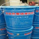 现货大量供应连云港建筑工程 双组份聚硫密封胶 国检认证密封胶