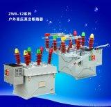 ZW10-12系列户外高压双电源自动转换真空断路器