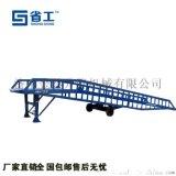 移動液壓登車橋,裝卸車移動式登車橋,液壓登車橋